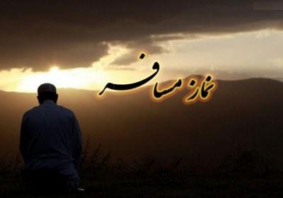 سفر، ده، روز، نماز
