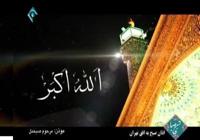 نماز، روزه، اذان، استان