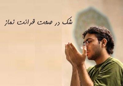 نماز، شک، قرائت