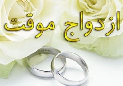 ازدواج، موقت، صیغه، فارسی