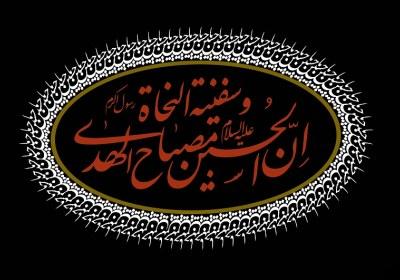 ان الحسين مصباح الهدي