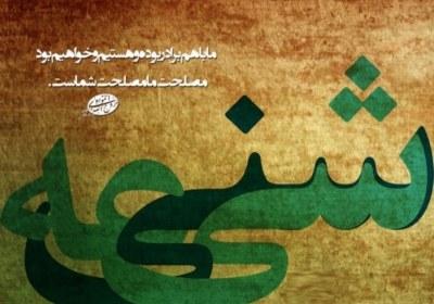 بر خورد قرآنی با اهل سنت