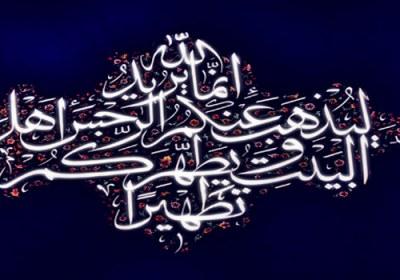 Alcorão e  a descendência do profeta