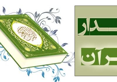 اقتدار قرآن
