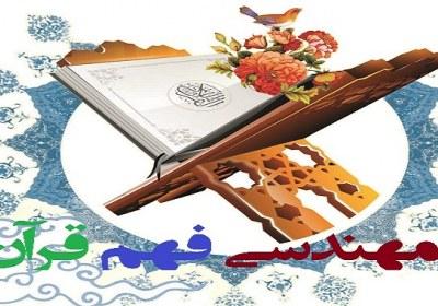 فهم قرآن