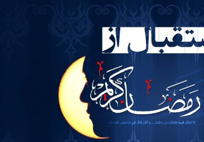استقبال از رمضان الکریم