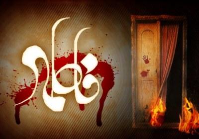 حقیقت و پشت پرده تهدید خانه حضرت زهرا توسط خلیفه دوم