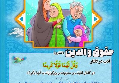 احترام به والدین