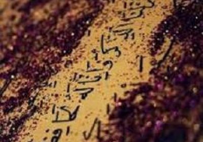 """انّا نحن نزّلنا الذّكر و انّا له لحافظون؛(حجر ،آیه 9)"