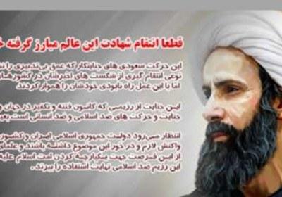 امام جمعه اصفهان: انتقام شهادت شيخ نمر گرفته خواهد شد