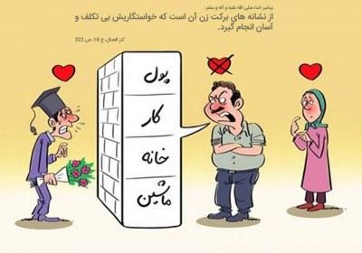 مشکلات مالی در ازدواج