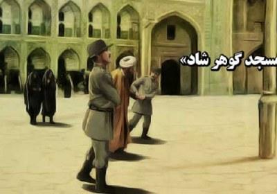 قیام مسجد گوهر شاد