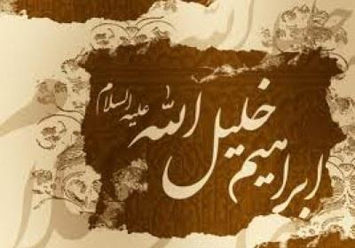 حضرت ابراهيم(ع)
