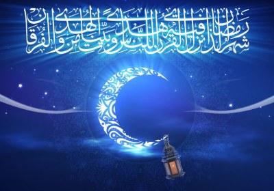 جایگاه ویژه ماه رمضان