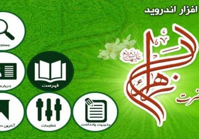 نرم افزار حضرت زهرا سلام الله علیها ویژه اندروید