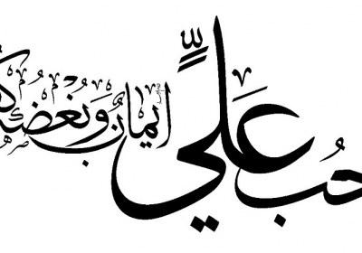 رضایت عائشه به ناسزا گفتن به علی در محضر او
