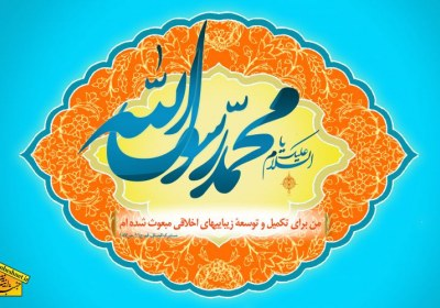 بهتانی بزرگ به پیامبر اکرم!