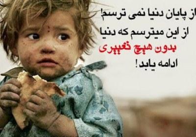 کاستن از رنج فقرا