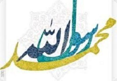 محمد,پیامبراسلام