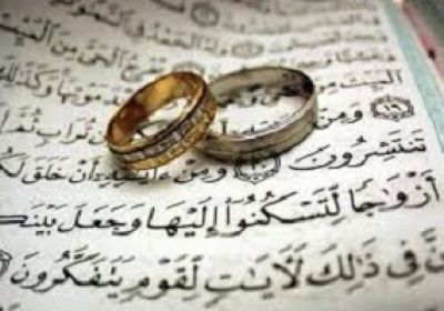 ازدواج در اسلام,ازدواج
