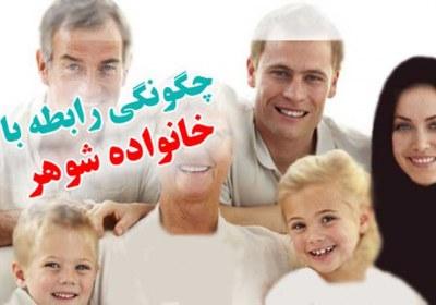 خانواده زوجین,خانواده همسران