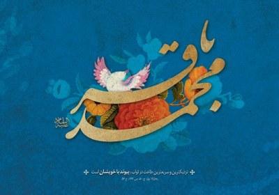 پنج فضیلت از حضرت باقر(علیهالسلام)