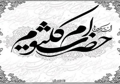 ام کلثوم بنت علی(علیه السلام)
