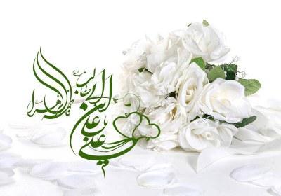 سالروز ازدواج حضرت علی و حضرت زهرا علیهما السلام