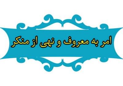 قرآن و امر به معروف