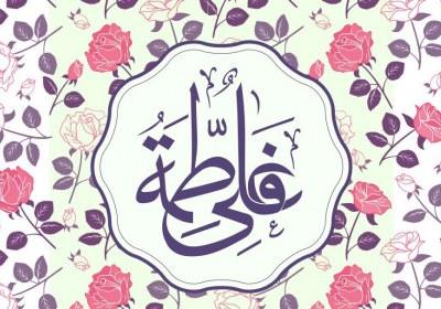 ازدواج حضرت زهرا (علیها سلام)