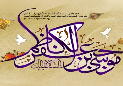 اخبار غیبی امام کاظم