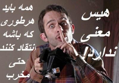 خفقان حکومت / سکوت / دیکتاتوری / انتقاد پذیری