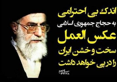 عکس العمل سخت ایران