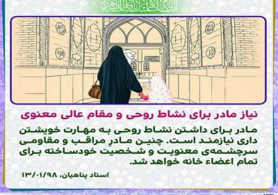 نیاز مادر برای نشاط روحی و مقام عالی معنوی