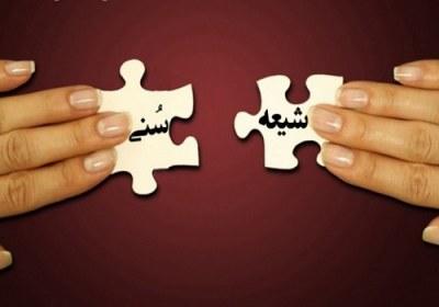 راهکارهای حفظ وحدت شیعه و سنی