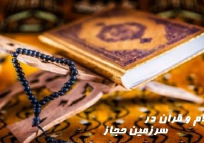 اسلام و قرآن در سرزمین حجاز