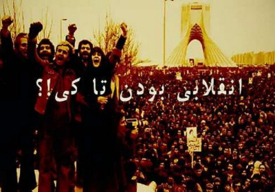 انقلابی بودن تا کی؟