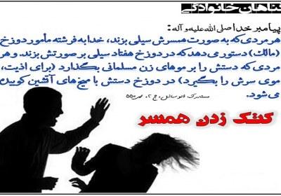 تنبیه زنان