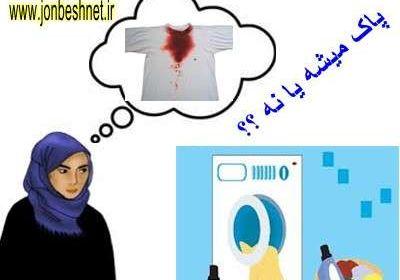 حکم استفاده از ماشین لباس شویی اتوماتیک