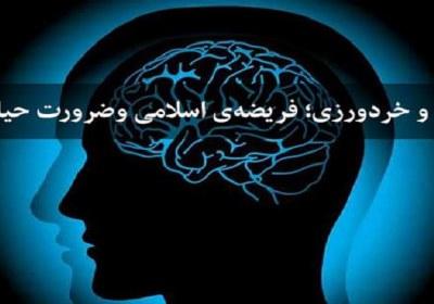 عقل در اسلام