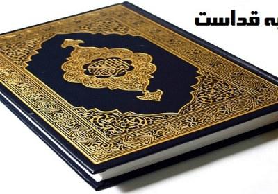نگاهی به قداست قرآن
