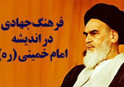 فرهنگ جهادی در اندیشه امام خمینی (ره)