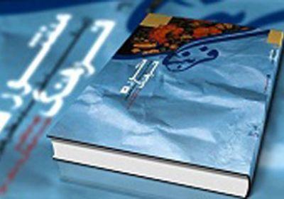 فرهنگ سازی از دیدگاه امام خامنهای