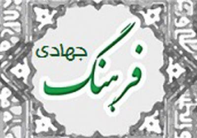 فرهنگ جهادی از دید اساتید حوزه و دانشگاه