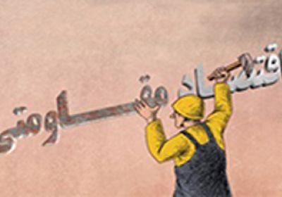 بازیابی ساختار نهادی اقتصاد مقاومتی در ایران