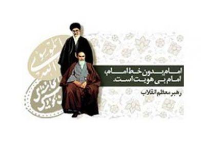 فرهنگ در منظر امام خمینی (ره)