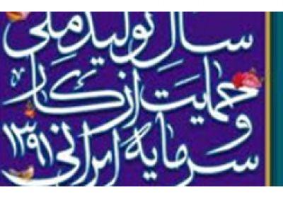 ارتقای تولید ملی مستلزم نگرش جامع و عزم ملی