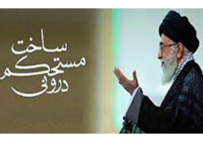 انقلاب اسلامی و استحکام بخشی ساخت درونی قدرت