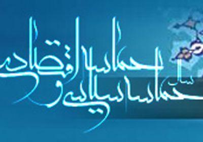حماسه سیاسی و حماسه اقتصادی و نقش مساجد