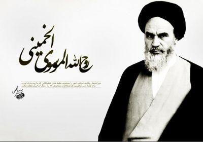 امام خمینی (رحمه الله)